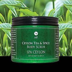 Скраб для тела Цейлонский чай и специи (Ceylon Tea & Spice Body Scrub, Spa Ceylon), 400 грамм