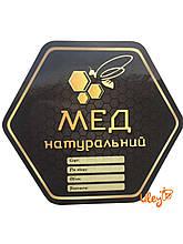 Этикетка Шестигранник Сота (черная), 8,2х7,3 см (самоклейка) – 1 шт.