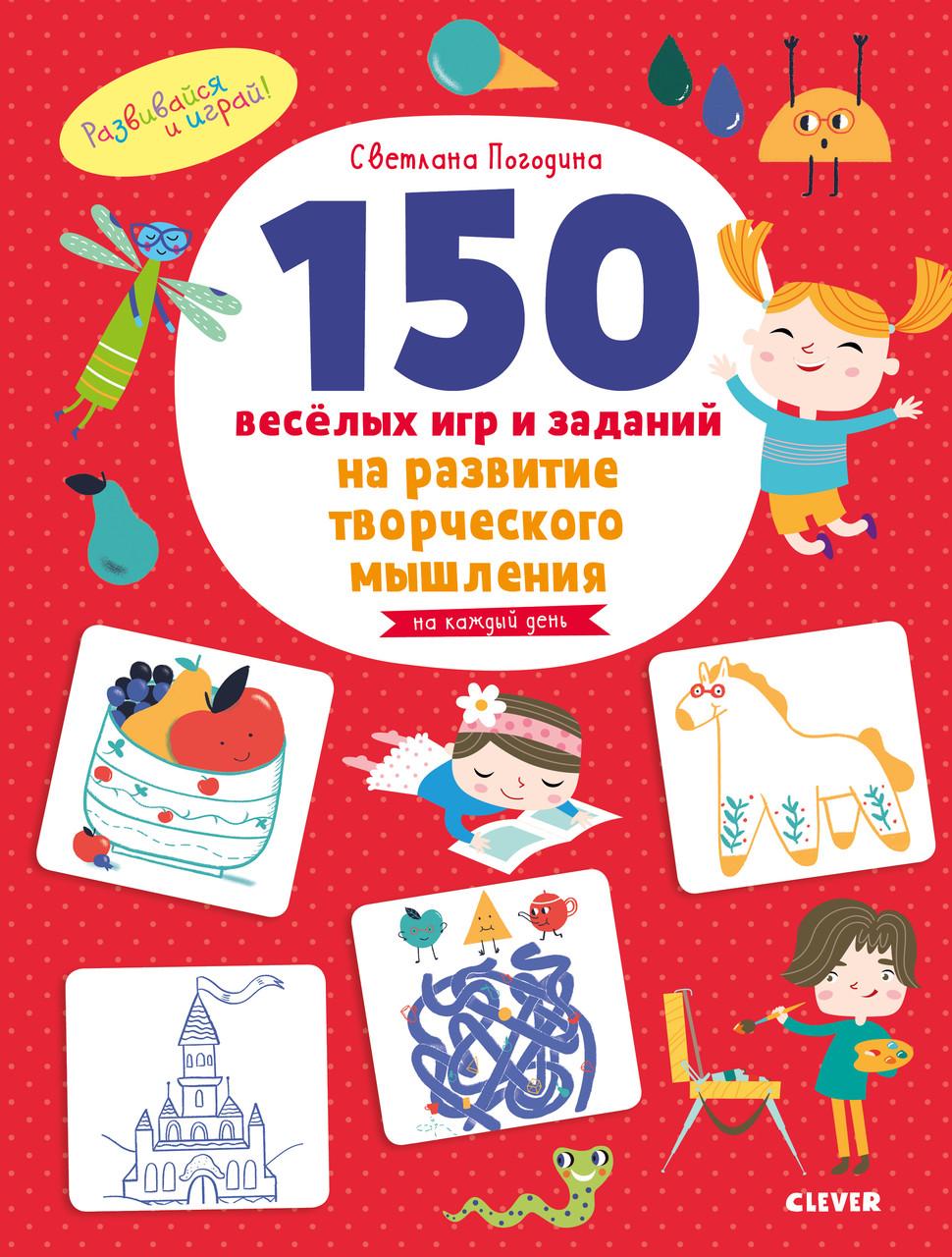Развивайся и играй! 150 весёлых игр и заданий на развитие творческого мышления. 3-6 лет
