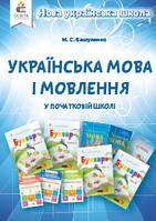 Вашуленко М.С./Укр. мова і мовлення в поч.школі. Метод.посібник для вчителя