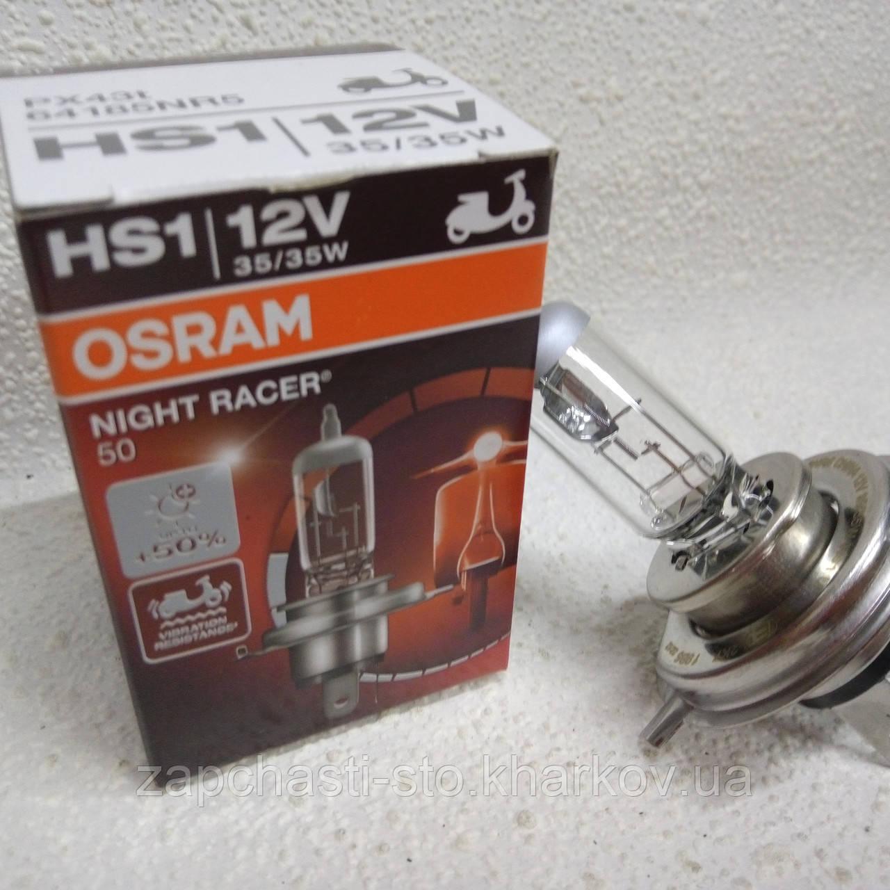 Лампа фары для мотоцикла, скутера, мопеда галогенная Hs1 (ближний дальний) OSRAM
