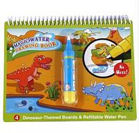 Водная раскраска для детей Magic Water. Динозавры., фото 1