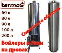 Бак на 60 литров из нержавейки (1.5мм) для титана
