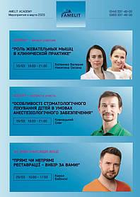 "Анонс вебинаров Международной Академии ""Амелит"" на март 2020 г."