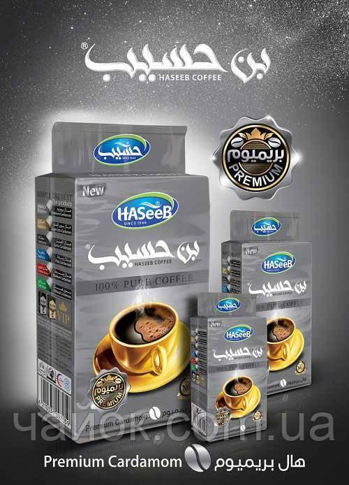 Кофе Хасиб Премиум  200 грамм молотый с кардамоном