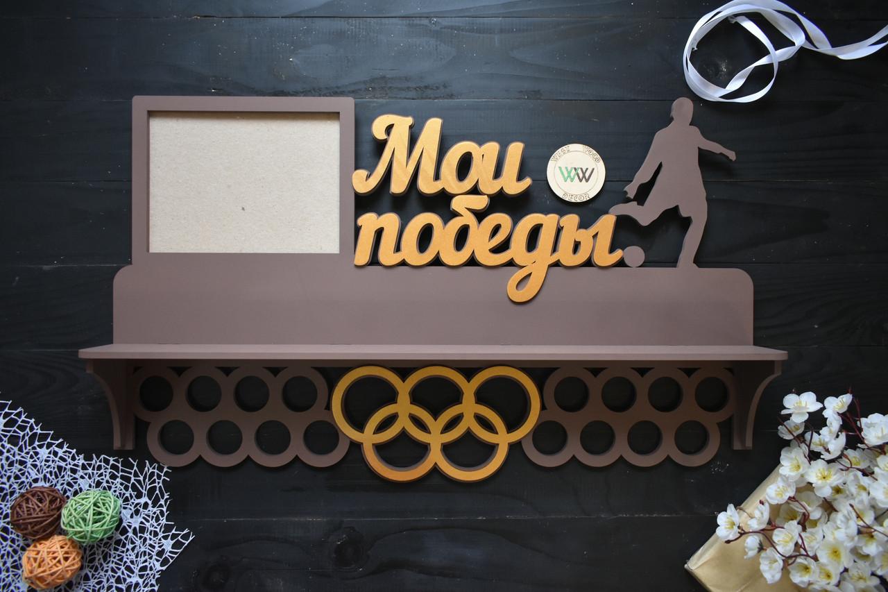 Медальница из дерева с полкой для кубков и фоторамкой. Мои победы, футбол (любой вид спорта, цвет и текст)