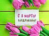 С праздников Вас, милые женщины! С празником весны, любви и счастья!