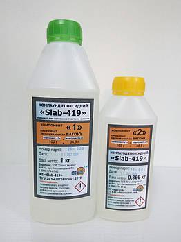 Епоксидна смола «Slab-419» - 1,366 кг