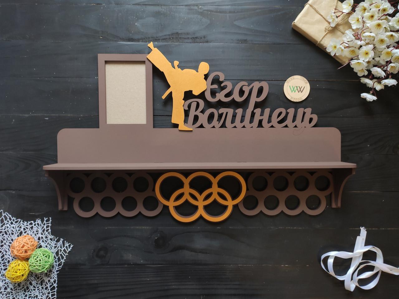Полка для кубков и медальница с олимпийскими кольцами, именная медальница (любой вид спорта, цвет и текст)