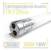 Світлодіодна лампа Т8 120см Feron LB-246 18W G13 4000K-6400K 1500Lm (для заміни люмінесцентних ламп Т8)