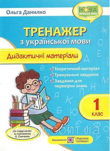 Українська мова 1 кл Тренажер Дидактичні матеріали (Савченко)