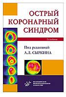 Сыркин А.Л. Острый коронарный синдром 2-е издание 2019 год