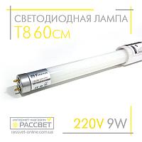 Світлодіодна LED лампа Feron LB-246 9W G13 4000K-6400K 750Lm (для заміни люмінесцентних ламп Т8) 60см