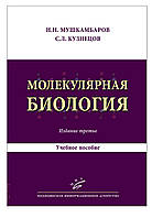 Мушкамбаров Н.Н. Молекулярная биология Учебник 3-е издание