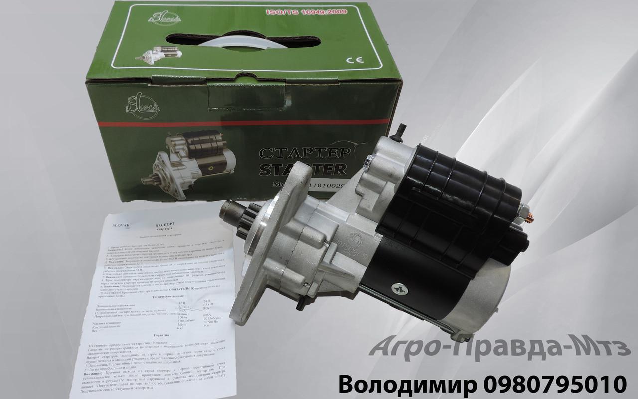 Стартер редукторний Slovak(Посилень)24Вт-4.5 квт МТЗ