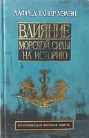 Влияние морской силы на историю, 1660 - 1783 гг.. Мэхэн А.