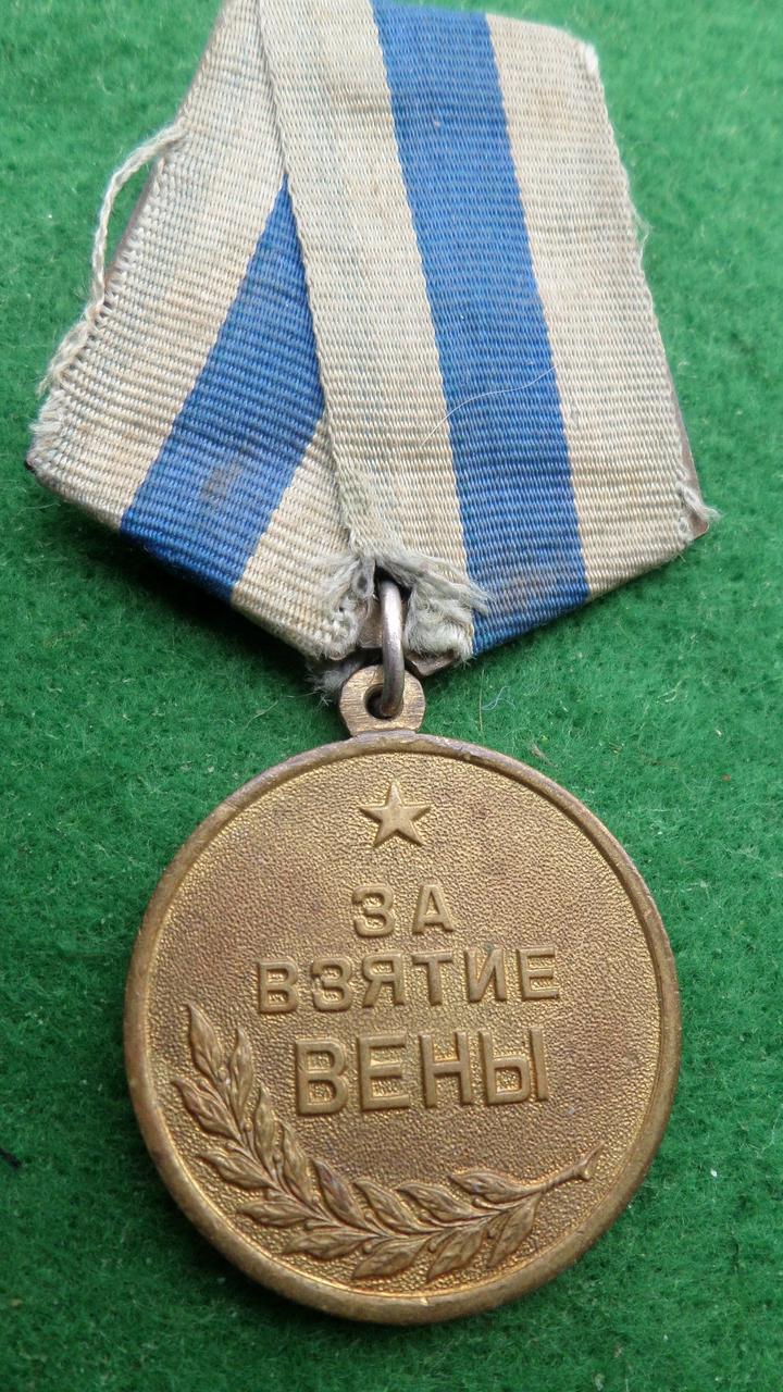 Медаль За взятие Вены колодка латунь оригинал