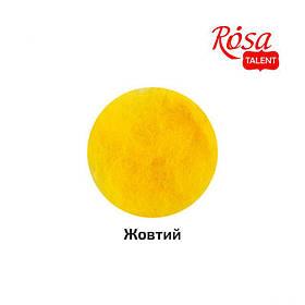 Вовна для валяння кардочесана, Жовтий, 10г, ROSA TALENT
