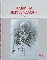 Лекції з клінічної вертебрології. — 2-ге вид.  Колісник П.Ф.