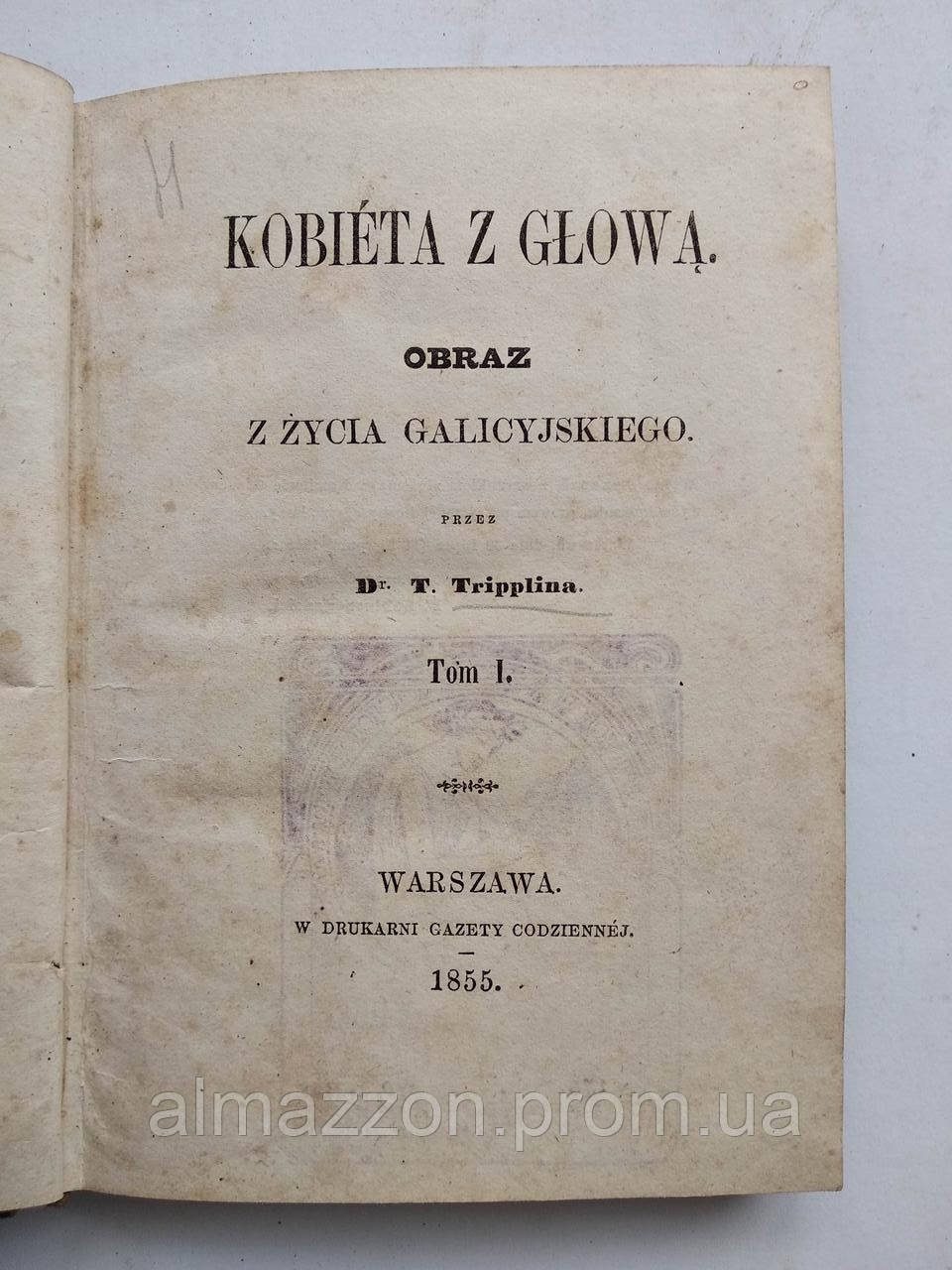 1855 Kobieta z Glowa obraz z zycia Galicyjskiego Warszawa Польский язык Экслибрис Конрада Березовского