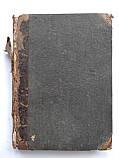 1855 Kobieta z Glowa obraz z zycia Galicyjskiego Warszawa Польский язык Экслибрис Конрада Березовского, фото 4