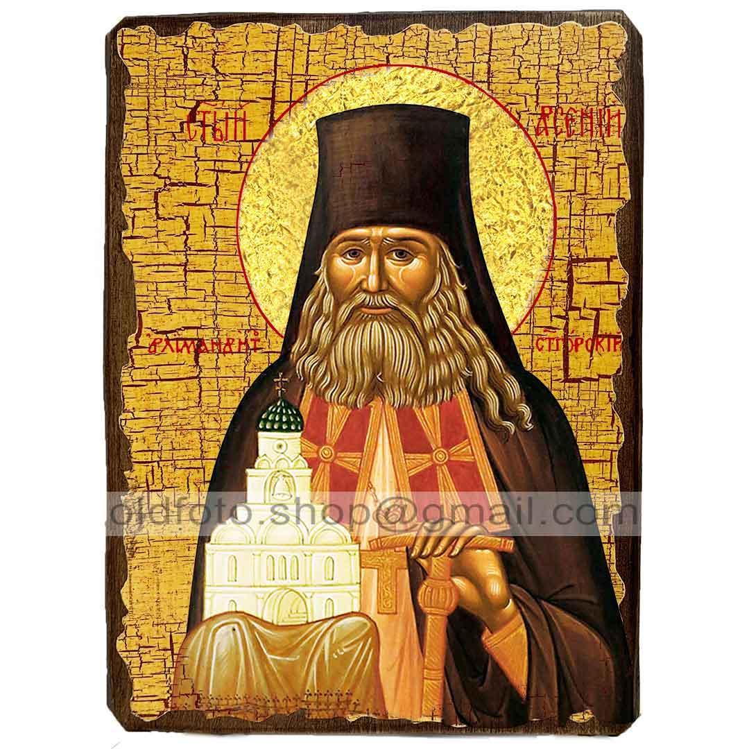 Икона Арсений Святой Преподобный Святогорский (130х170мм)
