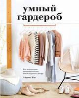 «Умный гардероб. Как подчеркнуть индивидуальность, наведя порядок в шкафу»  Риз А.