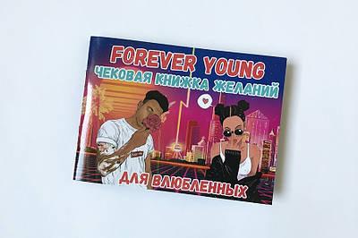 Чековая книжка для влюбленных  «Forever Young»