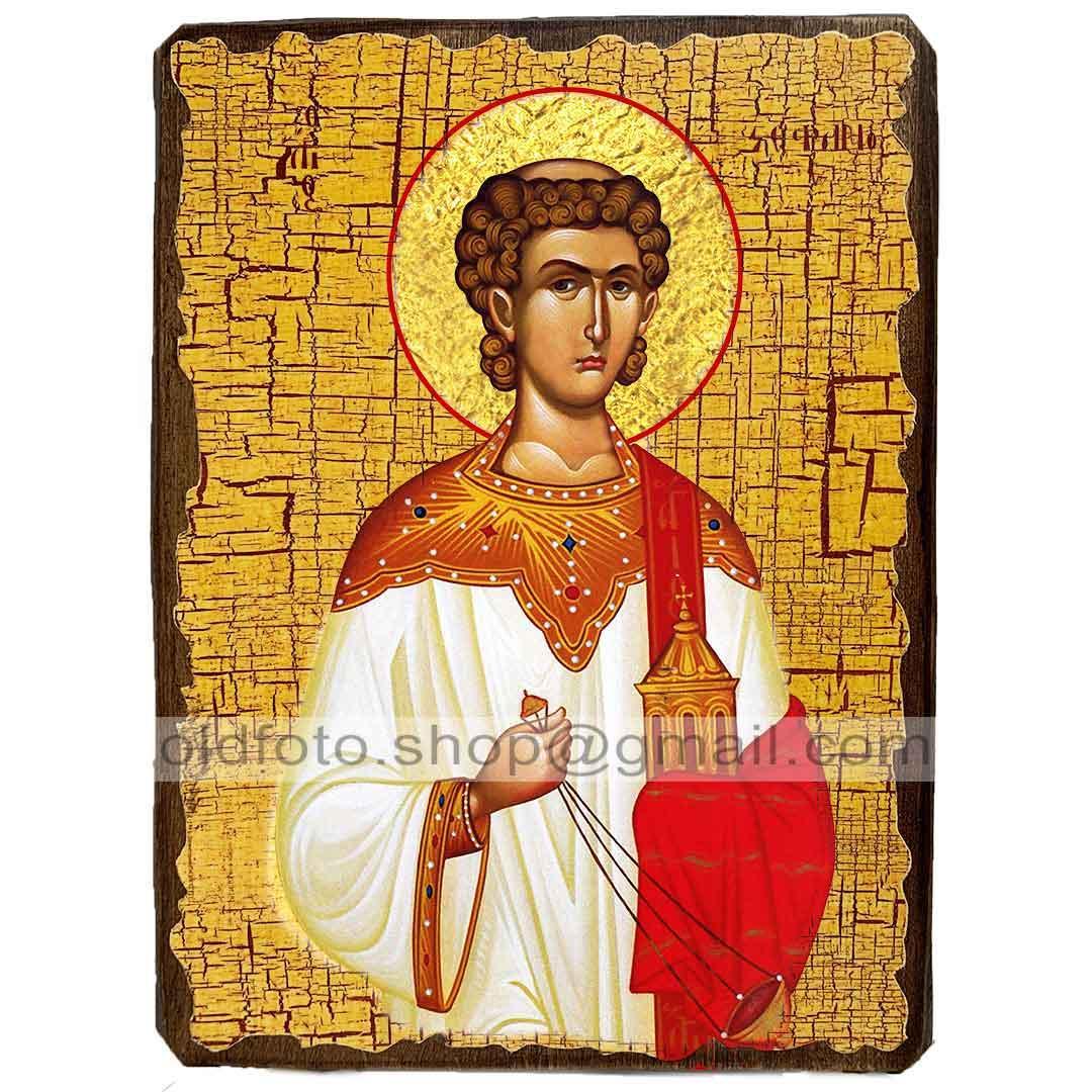Ікона Стефан Святий Апостол Первомученик і Архидиякон (130х170мм)