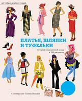 «Платья, шляпки и туфельки» Наташа Сли