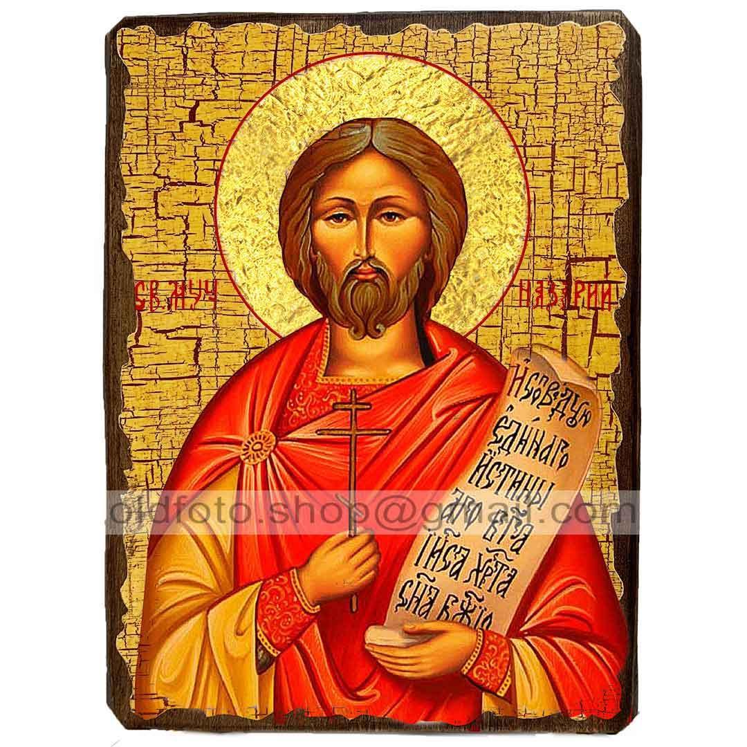 Ікона Назарій Святий Мученик (130х170мм)