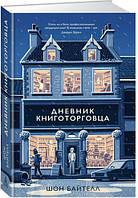 «Дневник книготорговца» Байтелл Ш.