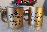 Кружка Золотая Бабушка (Приятный и очень красивый подарок)
