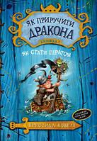 «Як приручити дракона (кн. 2). Як стати піратом» Коуэлл К.