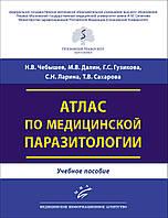 Чебышев Н.В. Атлас по медицинской паразитологии