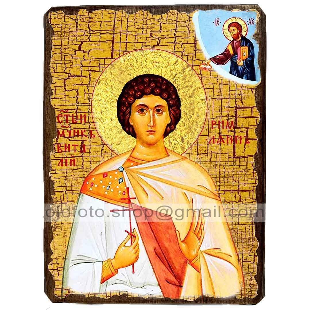 Икона Виталий Святой Мученик Римлянин (130х170мм)