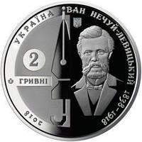 Монета Памятная - Иван Нечуй-Левицкий (1838-1918)
