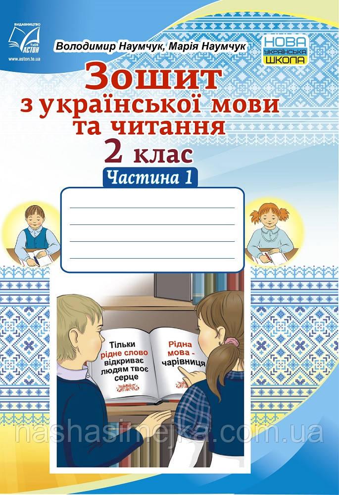 Зошит з української мови та читання. 2 клас. (Наумчук) Частина 1. (Астон)