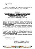 Зошит з української мови та читання. 2 клас. (Наумчук) Частина 1. (Астон), фото 3