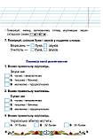 Зошит з української мови та читання. 2 клас. (Наумчук) Частина 1. (Астон), фото 6