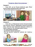 Зошит з української мови та читання. 2 клас. (Наумчук) Частина 1. (Астон), фото 9
