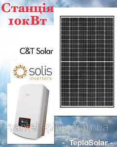 Сонячна електростанція 10кВт, інвертор Solis, панелі C&T Solar