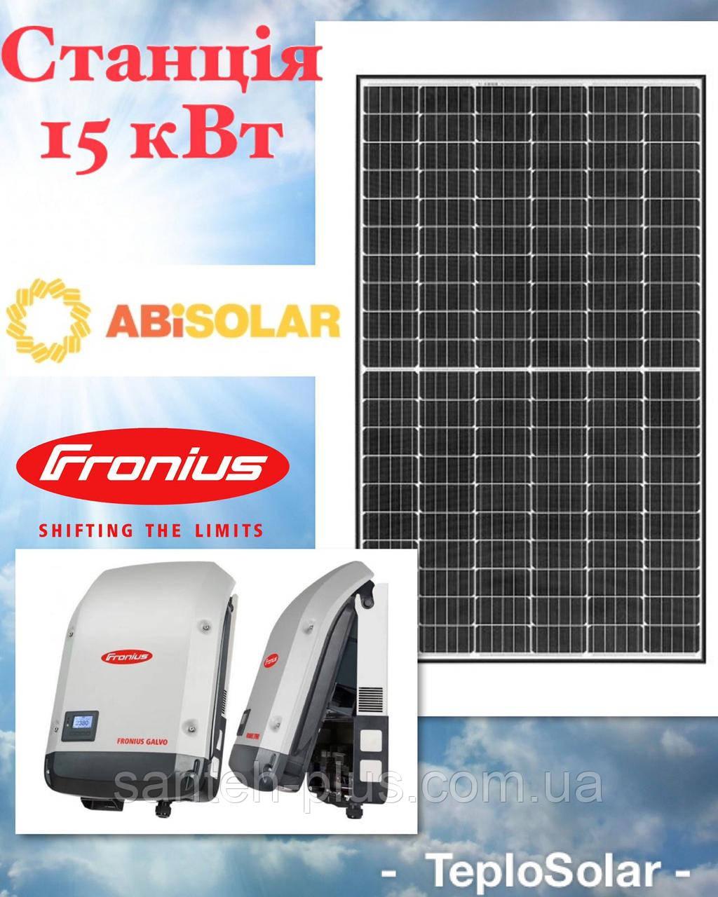 Сонячна електростанція 15кВт, інвертор Fronius, панелі Abi Solar
