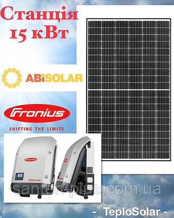 Сонячна електростанція 15кВт, інвертор Fronius, панелі Abi Solar, фото 2