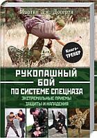 «Рукопашный бой по системе спецназа» Догерти М.