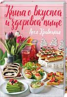 «Книга о вкусной и здоровой пище» Кравецкая Л.