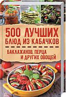 «500 лучших блюд из кабачков, баклажанов, перца и других овощей»  Коллектив авторов