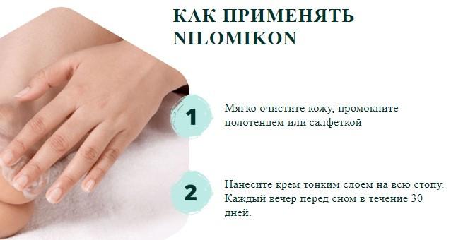 Nilomikon інструкція