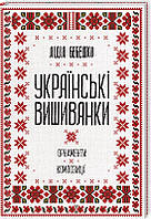 «Українські вишиванки: орнаменти, композиції» Бебешко Л.