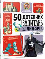 «50 дотепних запитань про лицарів із дуже серйозними відповідями»  БІЮ Жан-Мішель